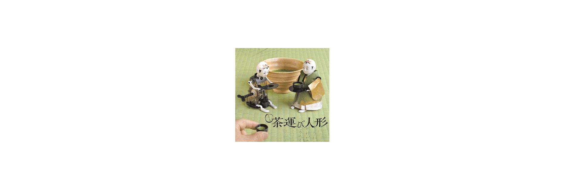 ミニ茶運び人形